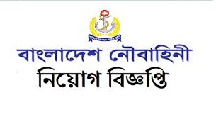 বাংলাদেশ নৌবাহিনী নিয়োগ বিজ্ঞপ্তি ২০২১ - Bangladesh Navy Job Circular 2021