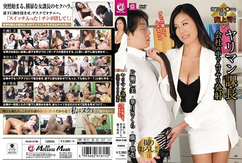 MLW-2196 Fujishita Rika Katase Hitomi Katsuki Sakura