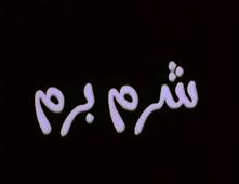 مشاهدة فيلم شرم برم