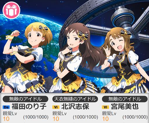 福田典子、北沢志保、宮尾美也。宇宙進出したシアターをバックに。