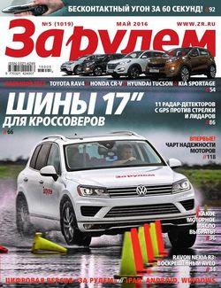 Читать онлайн журнал<br>За рулем (№5 май 2016 Россия) <br>или скачать журнал бесплатно