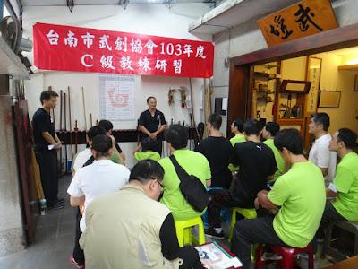 2014年8月23、24日 C級教練研習