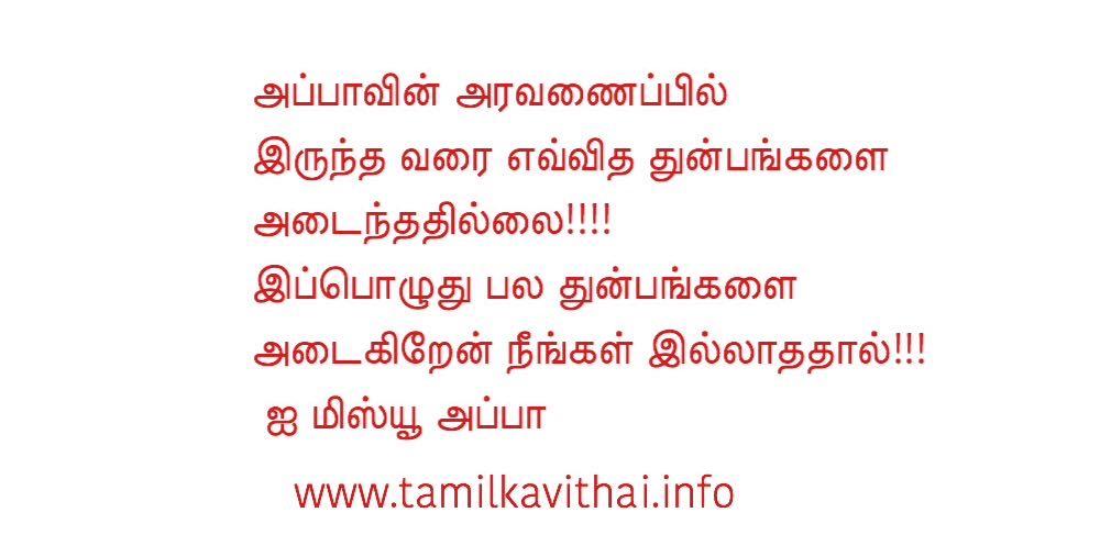 Tamil kavithai | Appa kavithai | I miss you appa - Tamil ...