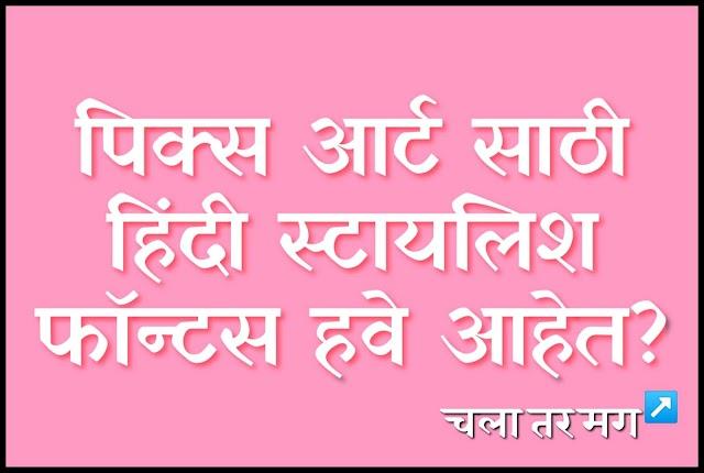 picsart marathi stylish font download   पिक्स आर्ट साठी स्टायलिश मराठी फॉन्टस