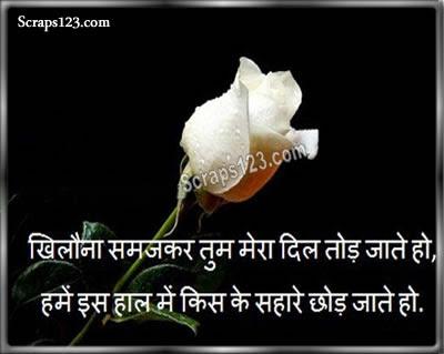 Broken Heart Shayari  Image - 4
