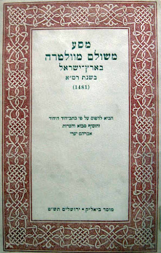 Rabbi Meshulam Ben Rabbi Menachem of Volterra 1.jpg