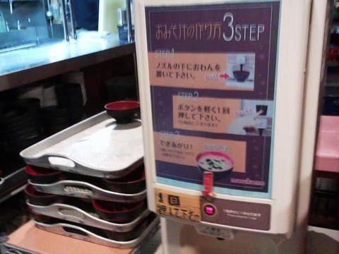 味噌汁サーバー さくら水産錦店