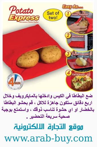 كيس طبخ البطاطا السريع من امازون