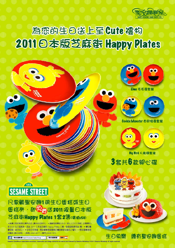 graphic relating to Sesame Place Printable Coupons known as Elmo discount coupons : Modells coupon code 2018