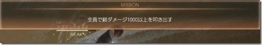 アダマンタイマイミッション