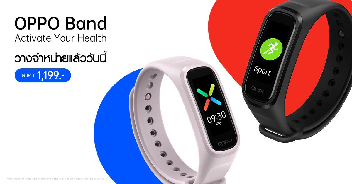 "OPPO เปิดตัว OPPO Band สมาร์ทแบนด์เพื่อสุขภาพที่ดีที่สุดภายใต้สโลแกน ""Activate Your Health"" วางจำหน่ายแล้ววันนี้ ในราคา 1,199 บาท"