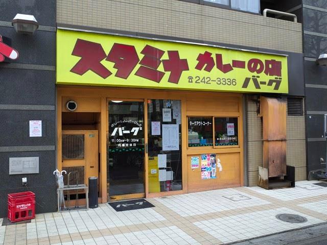 黄色い看板に赤い文字のスタミナカレーの店バーグ弥生町店