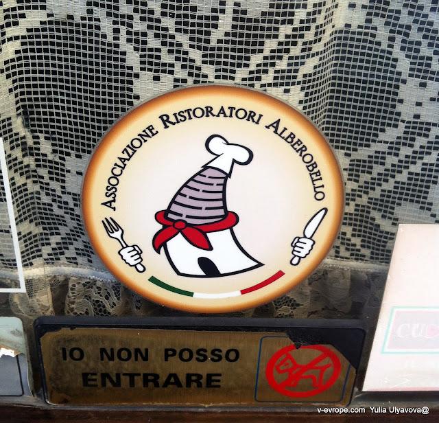 Знак ассоциации рестораторов Альберобелло