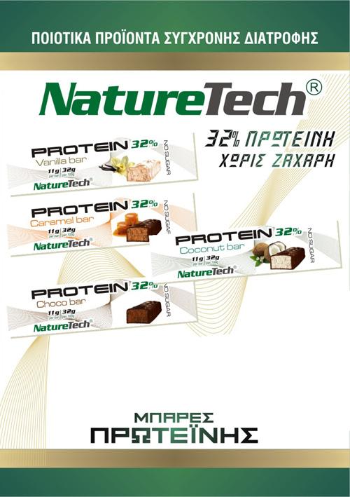 Naturetech® | Μπάρες Βρώμης, Ενέργεια & Δύναμη! | Δημητριακά, Ροφήματα, Finger Food, Υγιεινές Τροφές