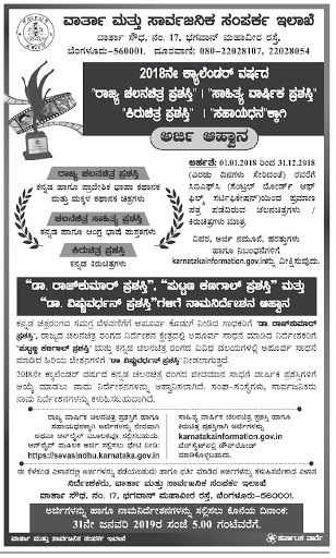 Application Invitation for Assistance for State Film / Literature Annual Award / Short Film Award for 2018 Calendar Year