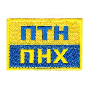 ПТН ПНХ/синьо-жовтий/нарукавний напис