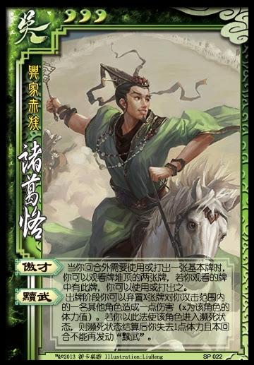 Zhuge Jin 10