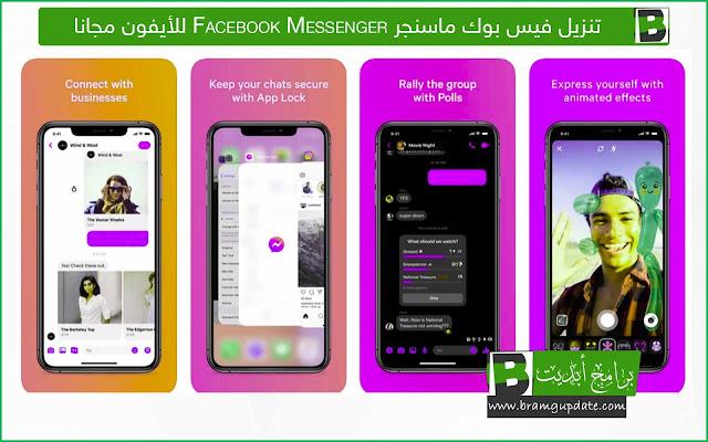 تحميل فيس بوك ماسنجر 2020 Facebook Messenger للموبايل الأيفون - موقع برامج ابديت