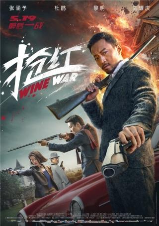 Cuộc Chiến Rượu Vang - Wine Wars (2017)