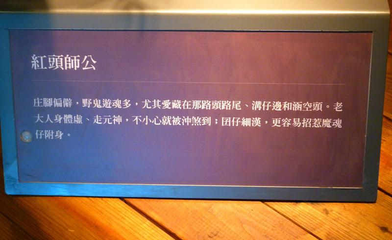 Yilan County.Taucheng , Musée Lanyang - P1230213.JPG