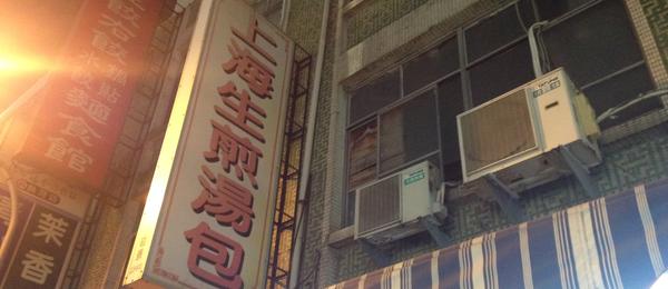 上海生煎湯包