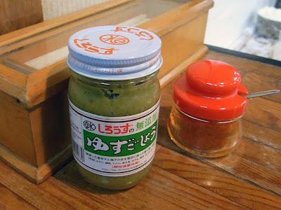 七味と柚子胡椒