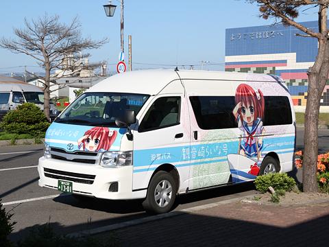 沿岸バス 羽幌港連絡バス「観音崎らいな号」 1301 羽幌ターミナルにて