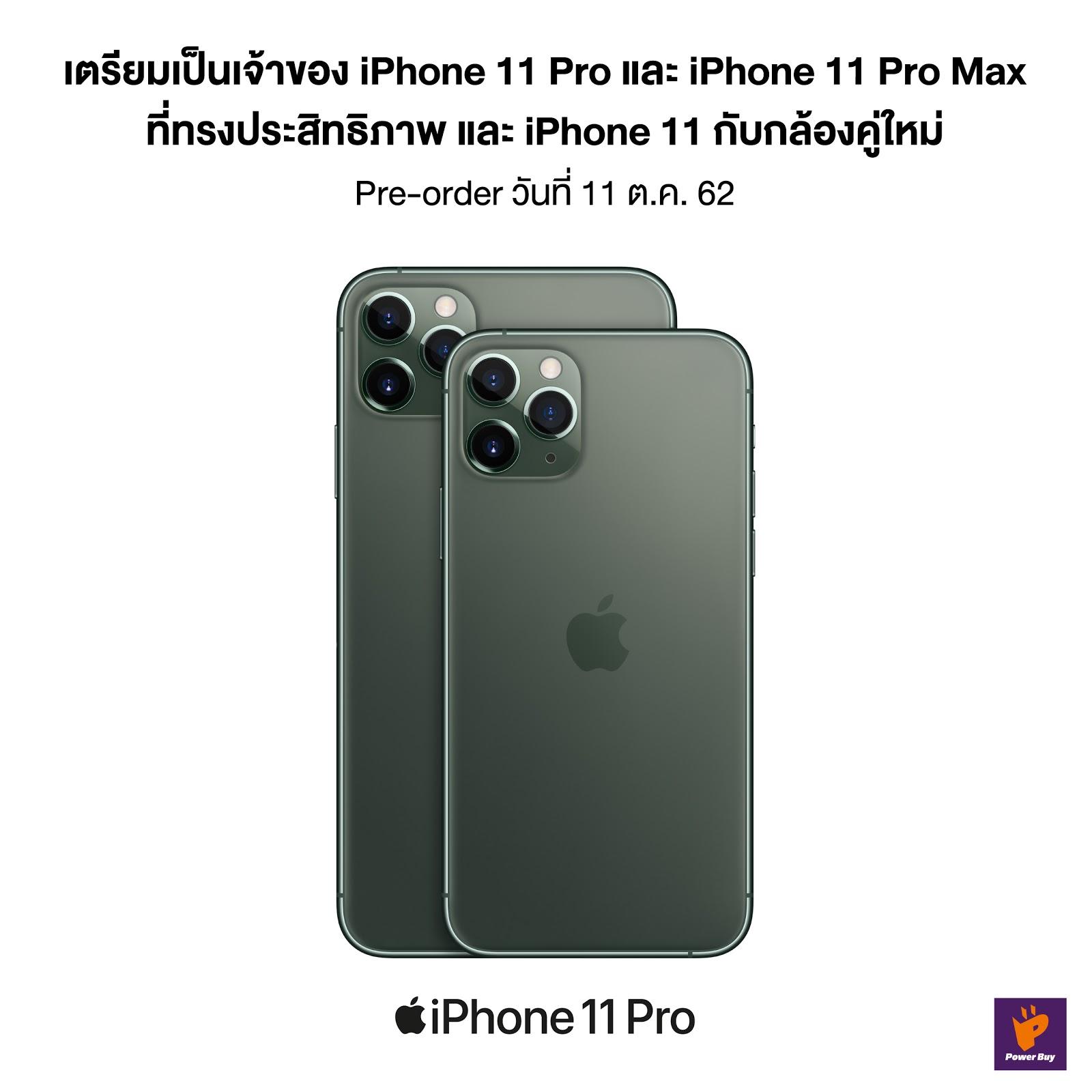 เริ่มแล้ว! Powerbuy เปิดพรีออเดอร์ iPhone 11 วันที่ 11 นี้!           ยกระดับความพร้อมด้วยบริการและโปรสุดคุ้มจัดเต็มกว่าทุกปี