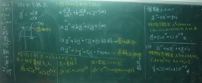 二階線性微分方程式複習