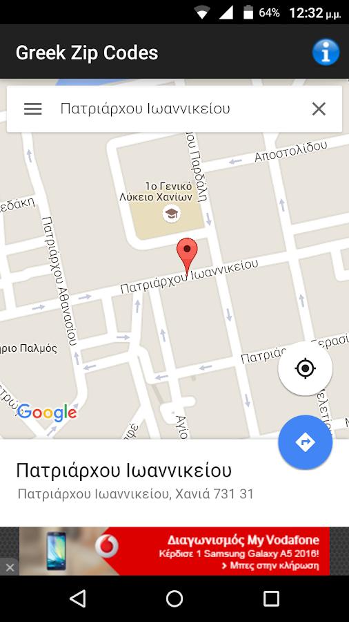 Ταχυδρομικοί κωδικοί Ελλάδας - στιγμιότυπο οθόνης