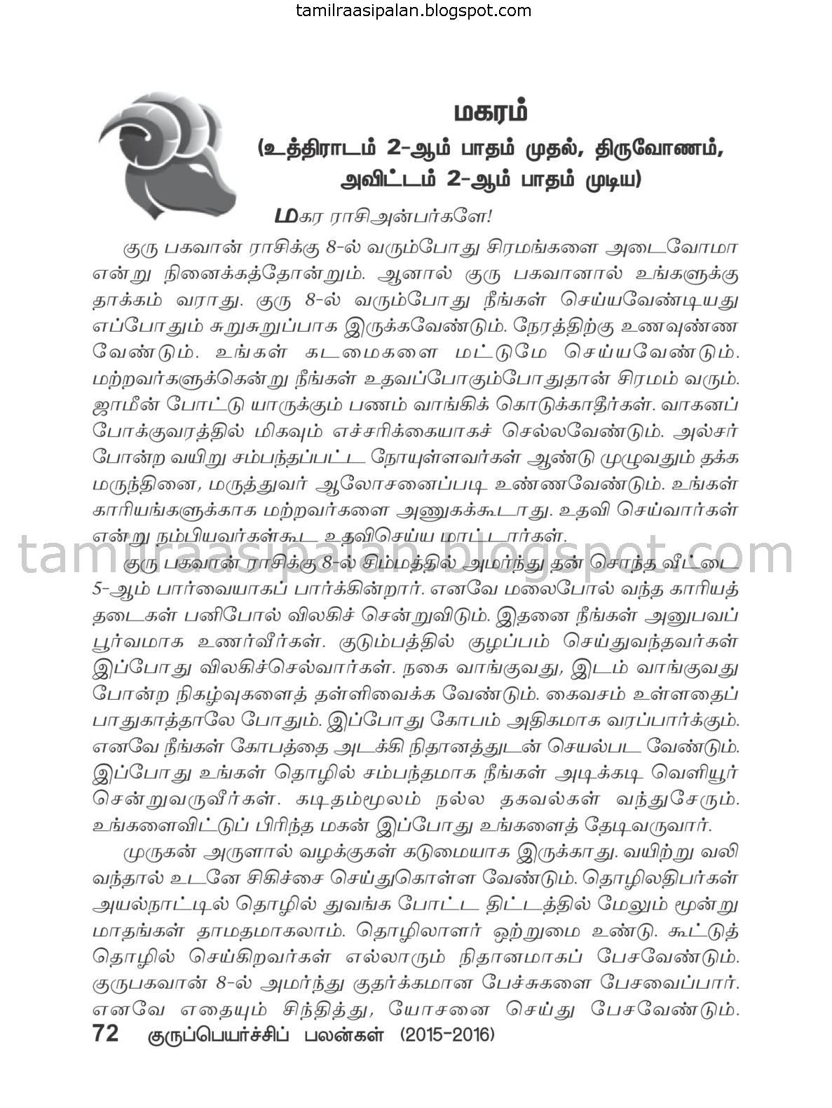 Makaram Guru Peyarchi Palan 2015-2016 Free Online
