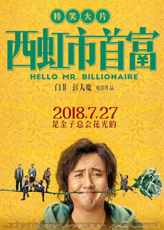 Hello Mr. Billionaire China Movie