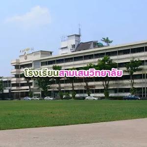 โรงเรียนสามเสนวิทยาลัย Samsenwittayalai School
