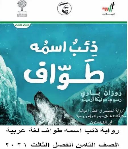 رواية ذئب اسمه طواف لغة عربية الصف الثامن الفصل الثالث 2021