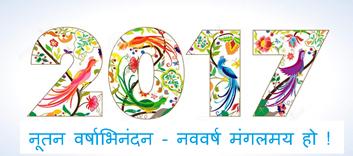 नववर्ष काव्य गोष्ठी : नव-वर्ष-मंगल-गान