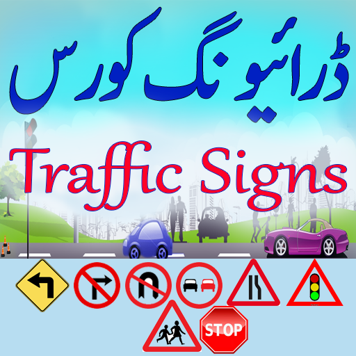 Islamabad Traffic Police Signs Book