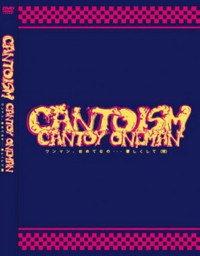 [MUSIC VIDEO] CANTOY – Cantoy One Man (DVDRIP)