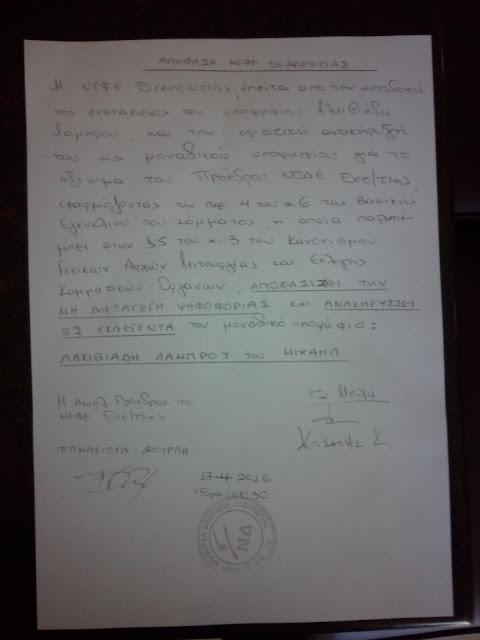 Με μια ημέρα καθυστέρηση η ΝΕΦΕ Θεσπρωτίας ανακήρυξε πρόεδρο της ΝΟΔΕ τον Άλκη Λάμπρου