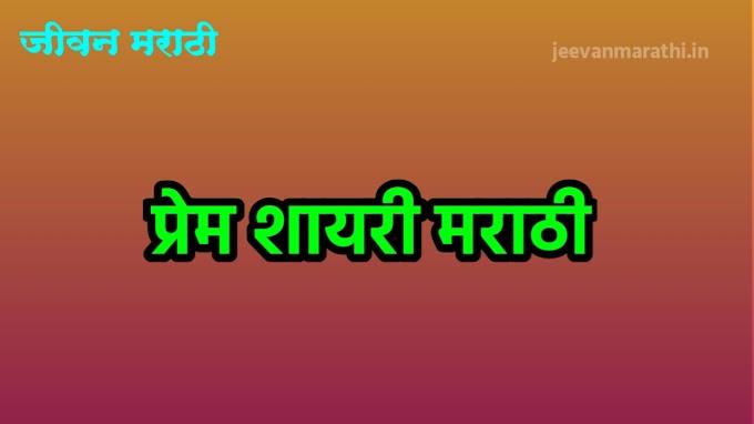 [Best] 25 प्रेम शायरी मराठी – Prem Shayari in marathi