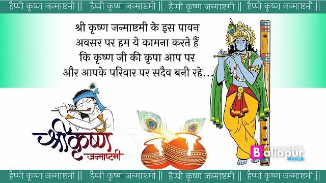 कृष्ण जन्माष्टमी Wishes in Hindi