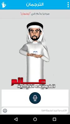 تطبيق تعلم لغة الاشارة العربية