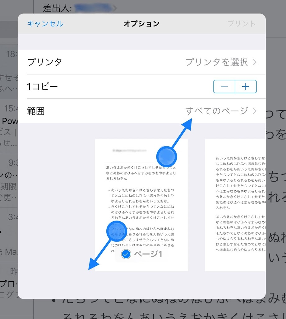 iOS11のメールの印刷設定画面でピンチアウト