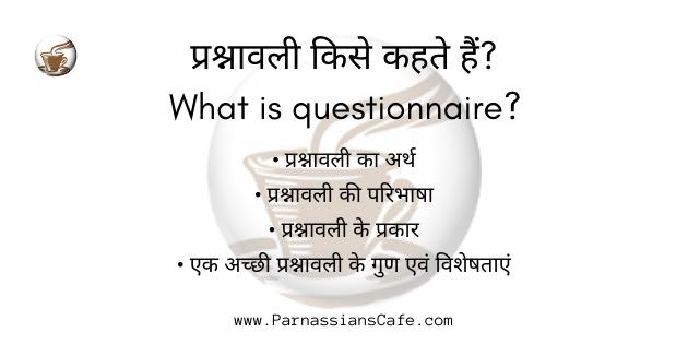 प्रश्नावली किसे कहते हैं? What is questionnaire?