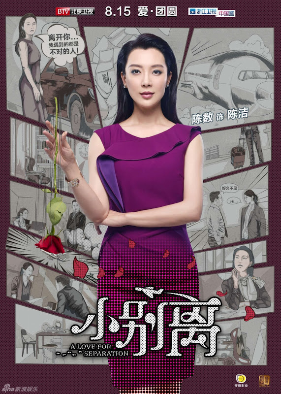 A Love for Separation China Drama