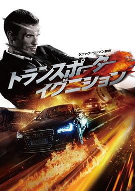 [MOVIES] トランスポーター イグニション / THE TRANSPORTER REFUELED (2015)