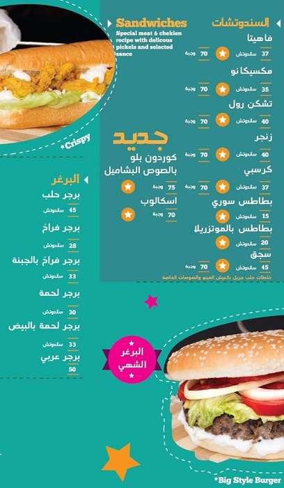 اسعار شاورما حلب