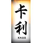 kalee-chinese-characters-names.jpg