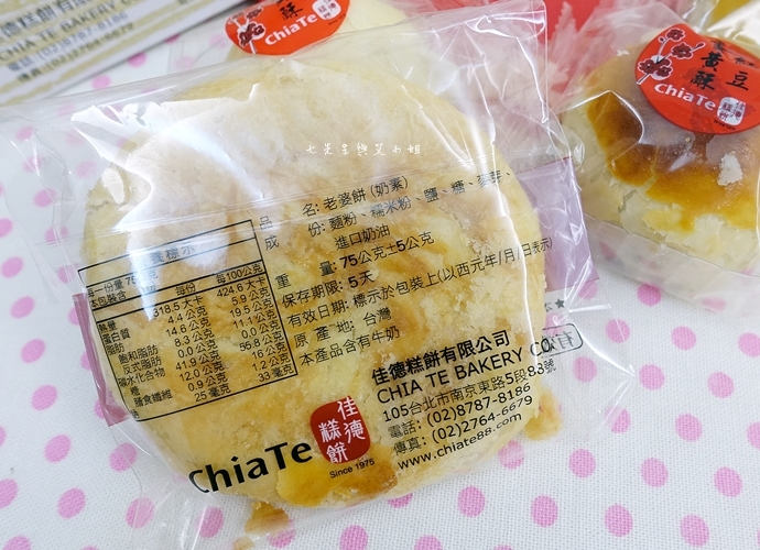20 佳德鳳梨酥 老薄餅 牛奶酥餅 綠豆椪