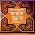 আকাইদে আহলে সুন্নাহ.apk (3.75 MB) [লেখক : মুহাম্মদ শহীদুল্লাহ বাহাদুর]