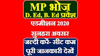 MP Bhoj B Ed Admission 2020